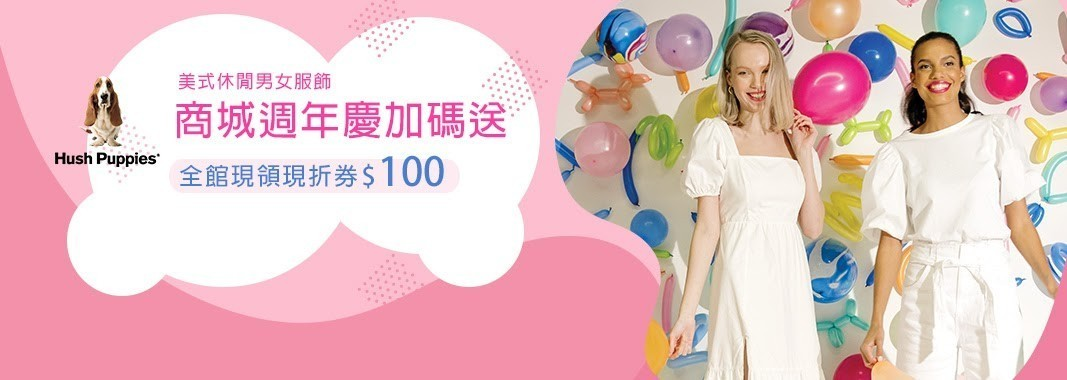 Hush Puppies 現折券100
