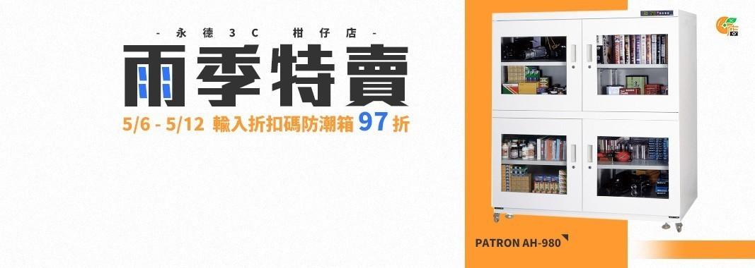 永德3C 柑仔店