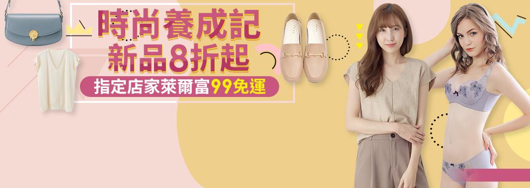 9/13-10/24 時尚養成記