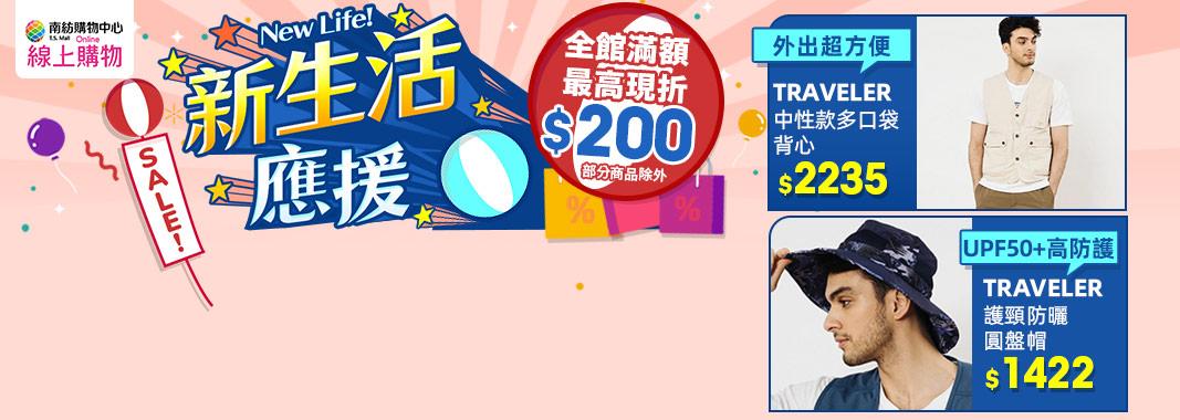 南紡購物中心線上購物 ♥️ 全館免運!