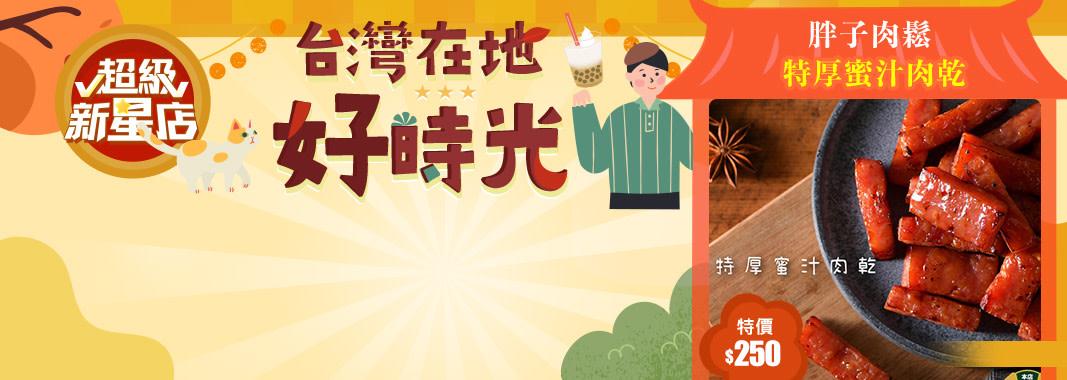 08 台灣在地好時光