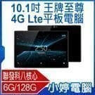Android 9.0 聯發八核心 10.1吋  6G/128GB IPS硬式面板 6000mAh