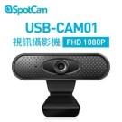 SpotCam webcam 視訊攝影機,台灣主晶片、高畫質、內建麥克風、支援多種視訊,高CP值。