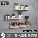 ●ins簡約百搭 ●鐵藝造型實木層板架收納架 ●小款尺寸約35*13*H8cm