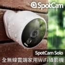 SpotCam Solo 全無線雲端網路攝影機,免主機,免電源線。贈永久免費30天循環錄影備份!