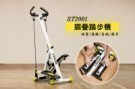 一機兩種運動模式有氧踏出好身材還可搭配雙拉繩有氧鍛鍊肌肉群,滿足不同需求。瞬間折疊輕鬆收內。