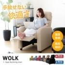 超厚實舒適機能單人沙發坐椅,背部與腳部可傾仰達到最放鬆的角度