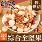 杏仁果,核桃,腰果,胡桃,夏威夷豆,非添加豆類或果乾 低溫烘焙不調味,精準火候嚴謹品質,接單新鮮烘焙