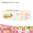 [買一送一]RODY 成人醫療平面口罩-黃色 (30入/盒)【杏一】