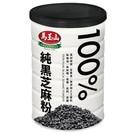 100%嚴選純黑芝麻粉 無防腐劑、無加糖 高纖、高鈣、高鐵
