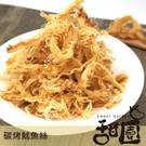 採用台灣新鮮魷魚搭配特殊佐醬 經過碳火燒烤,將魷魚的美味提升到最高!