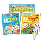 ◆共有650個以上的生詞,擴展孩子的詞彙,並用豐富的情境圖帶出語詞,圖文一起閱讀更容易記憶