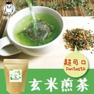 ★精選的上等玄米,深度烘焙甘醇煎茶 玄米、煎茶兩者依黃金比例融合,形成絕妙風味