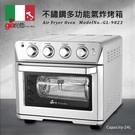 24L大容量 烤箱+氣炸鍋+乾果機 不沾塗層內膽 上四根下兩根不鏽鋼加熱管 轉叉功能烤全雞美味又方便