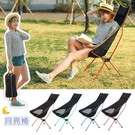露營野餐不可少 高背月亮椅 戶外摺疊椅
