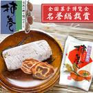 日本岡山縣原裝原包原條進口 10顆日本柿,經120個晝夜製成 傳承百年技術,送禮佳品限量稀有