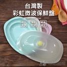 ◎台灣製造,品質保證 ◎採用食品級PP材質設計 ◎可微波加熱,隨時享用美食 ◎深度足夠,容量加大