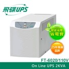 FT飛碟 2KVA On-line不斷電系統UPS FT-6020, 轉換效率97%,與發電機相容
