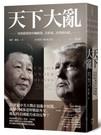 天下大亂:川普政府的中國政策,其形成、矛盾與內幕 作者:喬許.羅金