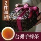 -台灣手採茶一次擁有 -純淨水源孕育,茶湯甘甜清香 ↓商品詳細說明看更多↓