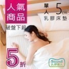 國際認證安全無毒乳膠床墊 提高睡眠品質、體驗快速入眠 百萬保證無添加化學乳膠 熱銷5萬床旅館採購指定