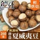 澳洲大顆夏威夷豆,獨特奶香,香酥脆 市售唯一無添加無調味 接單新鮮低溫烘焙不油炸 精準火候,嚴謹品質