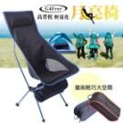 【G4free】 高背月亮椅 戶外摺疊椅