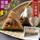 2020年蘋果日報超商台灣粽評 口感香Q不黏膩