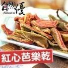 厚實不澀也不膩,嘴裡散發濃濃果香 台灣原生種,比一般芭樂乾還要好吃 純天然,無添加糖精與化學添加