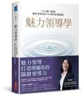魅力領導學:CEO魅力教練解析領導者的35個形象策略題 作者:陳麗卿