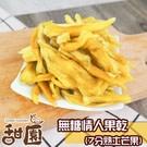 正宗台灣粉紅情人果製成!  將情人果醃製後,再烘乾製成,酸甜的口感是一極棒又超順口的!