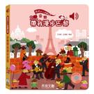 ★《我的小小音樂世界》音樂帶我漫步巴黎★ ★由法國知名童書出版社GRÜND獨家授權繁體中文版★