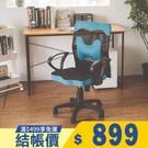 ★透氣網布 ★9cm超厚高密度坐墊 ★贈可拆式腰墊 ★強化五爪腳超穩固  ★適用於工作桌電腦桌