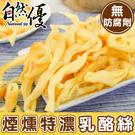 超濃郁乳酪,成分單純,無防腐劑 煙燻工藝,手工拉絲,意猶未盡好滋味 滿滿補鈣,營養美味好吃都兼顧
