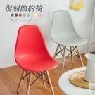 舒適弧線椅背 符合人體工學 北歐復刻設計