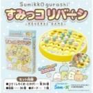 ◎ 日本 MARUKA 可愛的角落生物周邊商品 ◎ 簡單易學入門快,玩法多變,攜帶方便