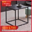●工業風茶几桌 ●簡單的線條設計 ●可當客廳桌也可當邊桌,依照喜好自由擺放