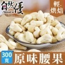 越南大顆等級腰果,香酥脆 低溫烘焙,不油炸不調味 精準火候,嚴謹品質 無添加無調味,接單新鮮現烘焙