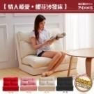 ●可拆下單獨當和室墊或抱枕使用 ●厚度達 12公分 ●高碳鋼骨架堅固耐,不易變形,耐重壓