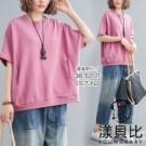 【YOUNGBABY中大碼】雙側隱型插手口袋純色棉T.粉
