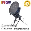 含AT8458避振架、ATPF2防噴罩 USB數位錄音收音,插電腦即錄 配備耳機插孔監聽