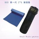 ☆附收納袋和束環 ☆約1公分的厚度提供最佳的彈性和緩衝效果,加強保護身體關節