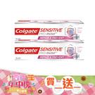 [買一送一]高露潔抗敏專家牙膏 - 修護預防 75ml【杏一】