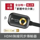SmartCast HDMI無線投影傳輸器
