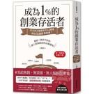 作者:王繁捷 出版日:2021/01/29 ISBN:9789576584633