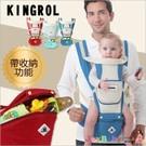 KINGROL/DIGUMI可收納功能 嬰兒雙肩前抱式腰凳揹帶