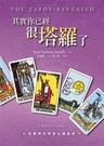 出版日期:2011-08-01 ISBN/ISSN:9789573268123 譯者:許慈倩