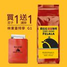 ▶新鮮現烘咖啡豆 ▶另售西達摩日曬、喜拉朵、特級義大利、國寶藍山、曼巴、哥倫比亞薇拉水洗、精品義式