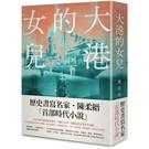 作者: 陳柔縉 出版社: 麥田出版有限公司 出版日期: 2020/12/03