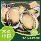 ●通過產銷履歷驗證 ●台灣在地生鮮九孔 ●天然海水循環養殖,不投放任何藥物
